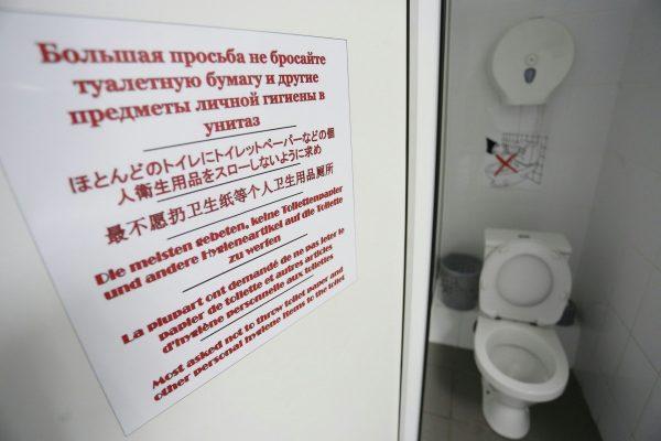 объявление на двери туалета