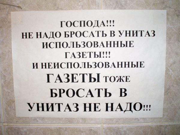объявление не бросайте газеты в унитаз